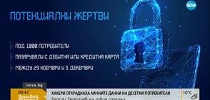 Нерегламентирани тегления на пари от банкови карти след кражба на лични данни в интернет