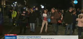 ПРОТЕСТ ЗАРАДИ ВЪЗДУХА: Недоволство пред кметството в София (ВИДЕО+СНИМКИ)