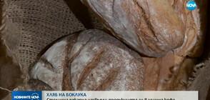 ХЛЯБ НА БОКЛУКА: Столична пекарна изхвърли продукцията си в улична кофа