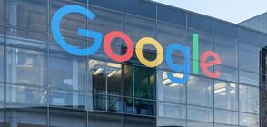 Google също отбеляза високосната година (СНИМКА)