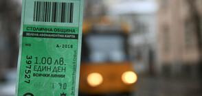 """ЗАРАДИ МРЪСНИЯ ВЪЗДУХ: В столицата въведоха """"зелен билет"""""""