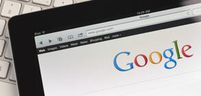 ЗАРАДИ COVID-19: Google ще показва местоположението на потребителите