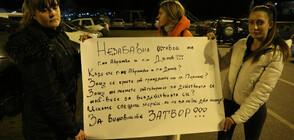 Протест в Перник заради кризата с водата (ВИДЕО+СНИМКИ)