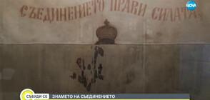 Реставрираха оригинала на знамето на Съединението