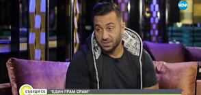 """""""ЕДИН ГРАМ СРАМ"""": Защо певецът Константин се превъплъти в Луцифер?"""