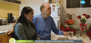 """""""Да хванеш гората"""": Как дипломат събра холандец и тайландка за празниците в българско село?"""