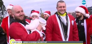 Десетки мотористи отново ще раздават подаръци на деца