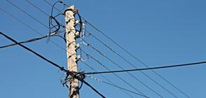 Над 30 села в Ловешко са без ток трето денонощие