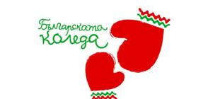 """339 деца от началото на годината са получили дарения от """"Българската Коледа"""""""
