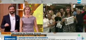 СЛЕД ПЕЧАЛБА ОТ ЛОТАРИЯТА: Репортерка крещи в ефир, че утре няма да дойде на работа