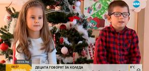 Как си представят децата Дядо Коледа и какво знаят за Рождество?