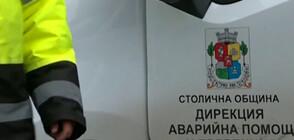 Пет аварийни екипa ще дежурят в празничния ден в София