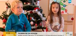 Какво знаят децата за Дядо Коледа и за празника? (ВИДЕО)