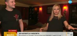 ЗА КАУЗИТЕ И ЛЮБОВТА: Репортерът на NOVA Василена Гръбчева и мъжът до нея