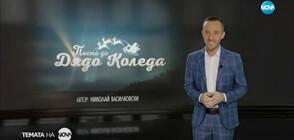 """""""Темата на NOVA"""": Писмо до Дядо Коледа"""