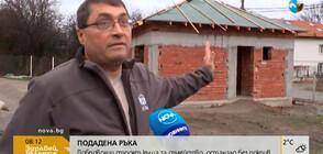 Доброволци строят къща за семейство, останало без покрив след земетресение
