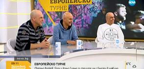 """Група """"Екс"""" изпраща годината с голям концерт в София (ВИДЕО)"""