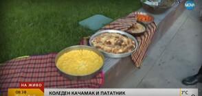 Младежи раздават традиционни родопски ястия по улиците на Пловдив (ВИДЕО)