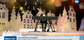 """Парите от """"Българската Коледа"""" ще отидат за апарати за диагностика на заболявания от най-ново поколение"""
