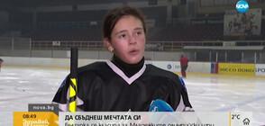 ДА СБЪДНЕШ МЕЧТАТА СИ: Българка се класира за Младежките олимпийски игри