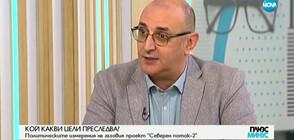 """Милен Керемедчиев: САЩ няма да могат да спрат довършването на """"Северен поток-2"""""""