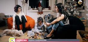 """""""Говори с Ива"""": Радина Кърджилова за ролята, която не се учи или играе"""