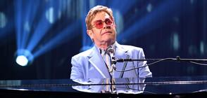 Елтън Джон изгуби гласа си по време на концерт и избухна в сълзи (ВИДЕО+СНИМКИ)