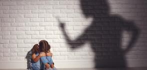 ДЕТСТВО БЕЗ ИГРИ: История за насилие в семейството