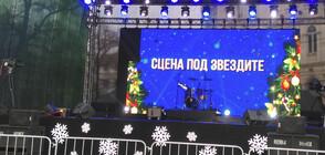 Започва строежът на сцената за новогодишните празненства в София