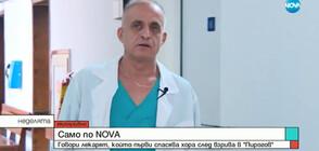 """САМО ПО NOVA: Говори лекарят, спасил десетки пациенти при взрива в """"Пирогов"""""""
