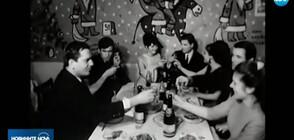 Как са празнували българите Нова година преди половин век?