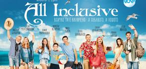 """Догодина лятото идва по-рано с """"Аll Inclusive"""" по NOVA"""
