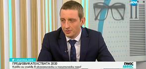 Финансист: През 2020 г. може да изпитаме негативен ефект от членството ни в ЕС