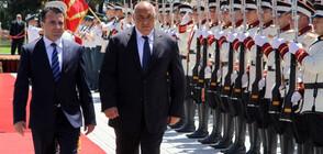 Борисов и Заев обелязват годишнина от подписването на Договора за добросъседство