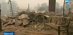 Нови жертви и разрушения в Австралия (ВИДЕО)