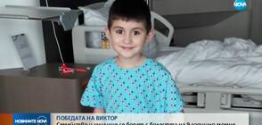 ПОБЕДАТА НА ВИКТОР: Семейство и училище се борят с болестта на 9-годишно момче