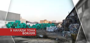 Акция срещу 9 000 тона незаконен боклук в Плевен (ВИДЕО+СНИМКИ)
