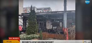 "ВЕНДЕТА ИЛИ ВАНДАЛИЗЪМ? Подпалиха заведение в столичния квартал ""Младост"" (ВИДЕО)"