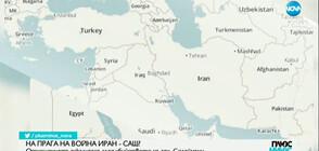 НА ПРАГА НА ВОЙНА САЩ - ИРАН?: Отношенията ескалираха след убийството на ген. Сюлеймани