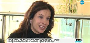 """Яна Маринова: """"Диви и щастливи"""" е сбъдната моя мечта"""