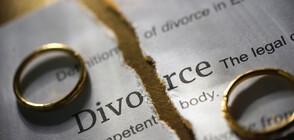 Бързите разводи възможни и у нас