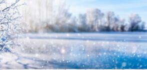 Какво ще бъде времето през януари?