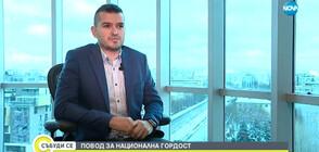 ПОВОД ЗА НАЦИОНАЛНА ГОРДОСТ: Българи спечелиха проект на японското правителство