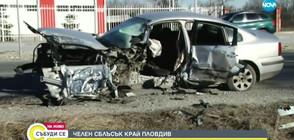 Челен сблъсък на два автомобила край Пловдив, има пострадал (ВИДЕО)