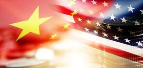 САЩ и Китай сложиха край на търговската война