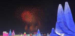Откриха фестивала на ледените фигури в Китай (ВИДЕО+СНИМКИ)