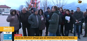Село на протест срещу цех за преработка на пластмаса (ВИДЕО)
