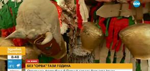 """6 000 кукери трябвало да участват в """"Сурва"""" 2020"""