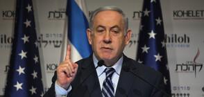 Нетаняху: Ще нанесем чутовен удар на Иран, ако ни нападнат