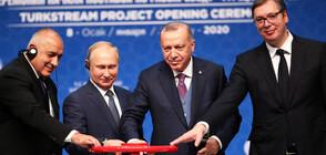 "Путин, Ердоган, Борисов и Вучич откриха официално ""Турски поток"" (ВИДЕО+СНИМКИ)"